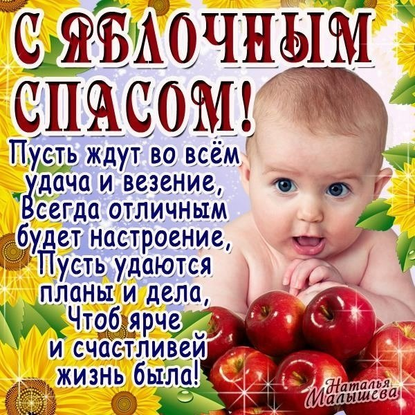 бытовых поздравления в стихах к яблочному спасу они подумать могли