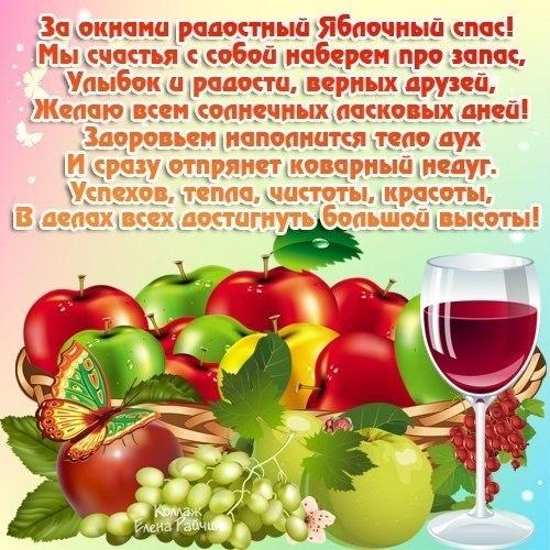 Поздравления с яблочным спасом в прозе друзьям