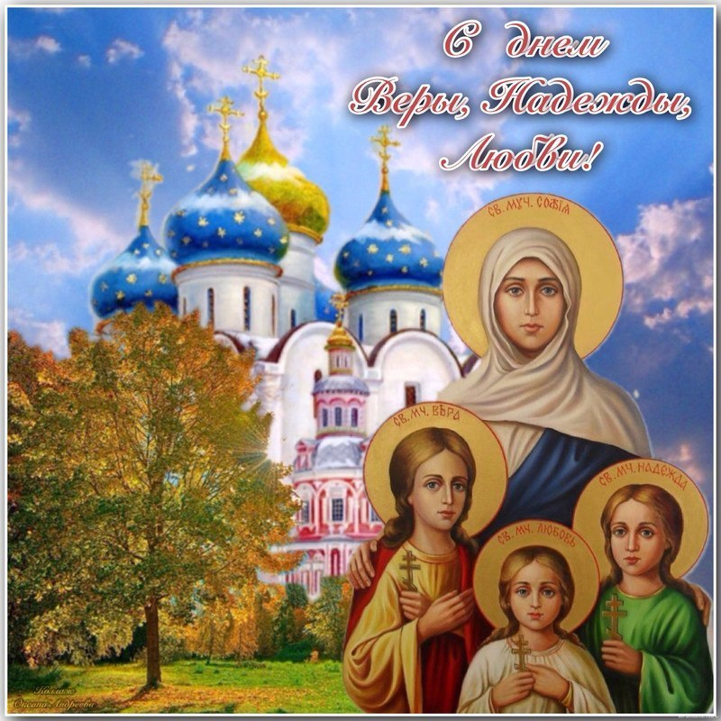 Поздравления с днем ангела вера надежда любовь в картинках