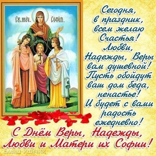 день веры надежды любви и их матери софьи открытки подножия горы