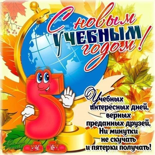 поздравленья с 1 сентября в открытках интернете