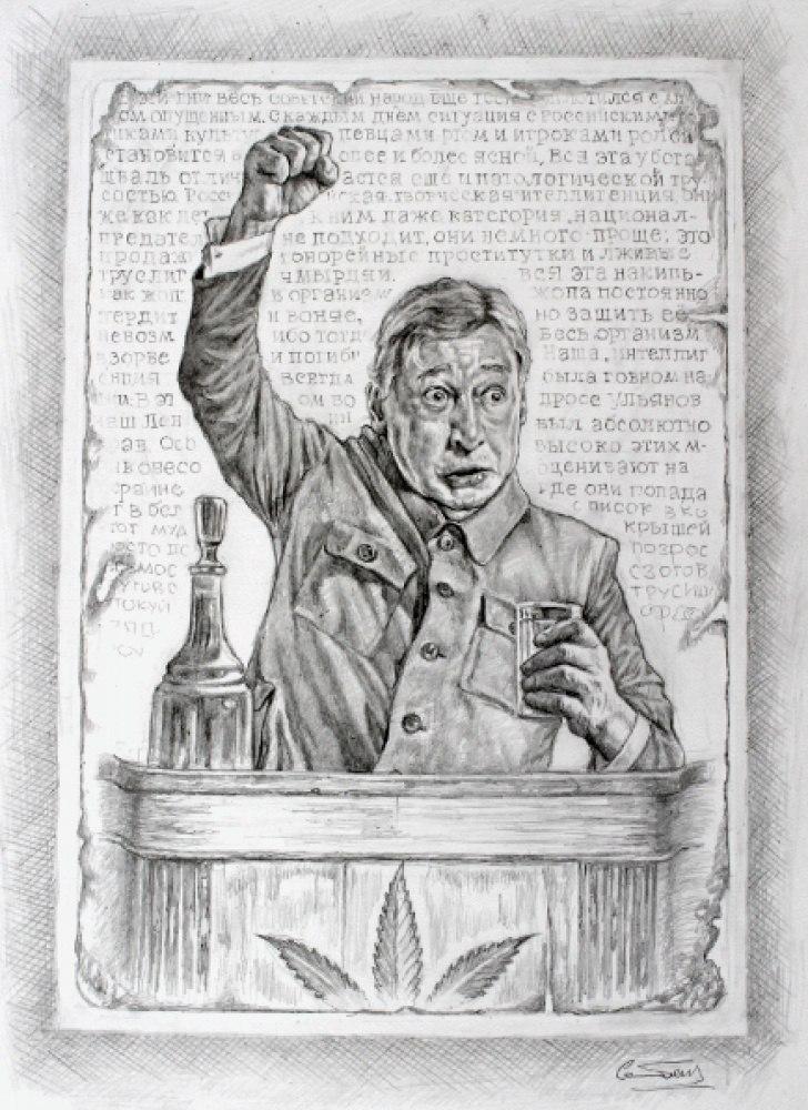 Председатель МОССОЛИТА