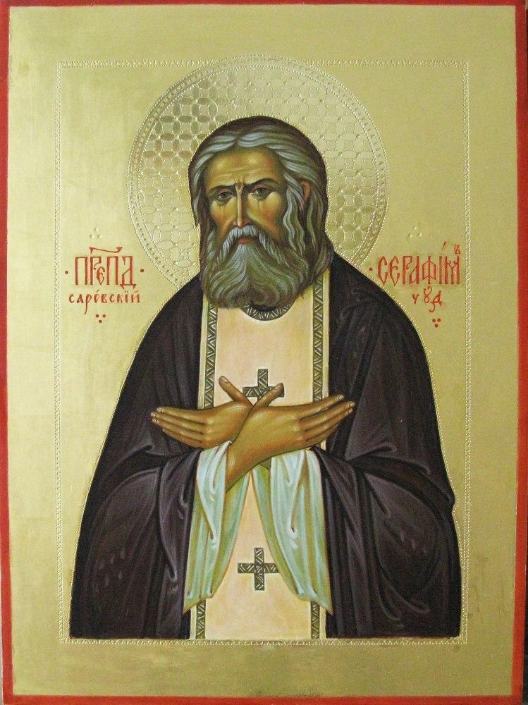 Св. Серафим Саровский Чудотворец