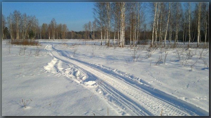 Дороги зимы .