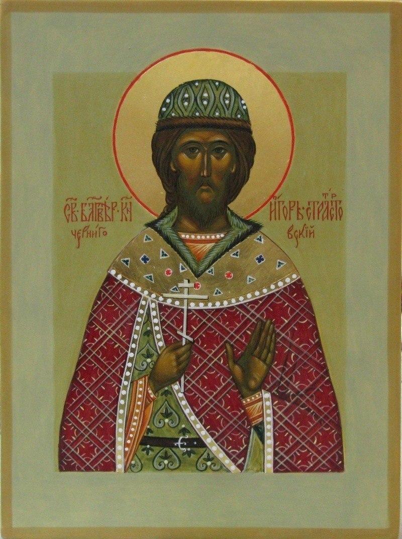 Св. князь Игорь