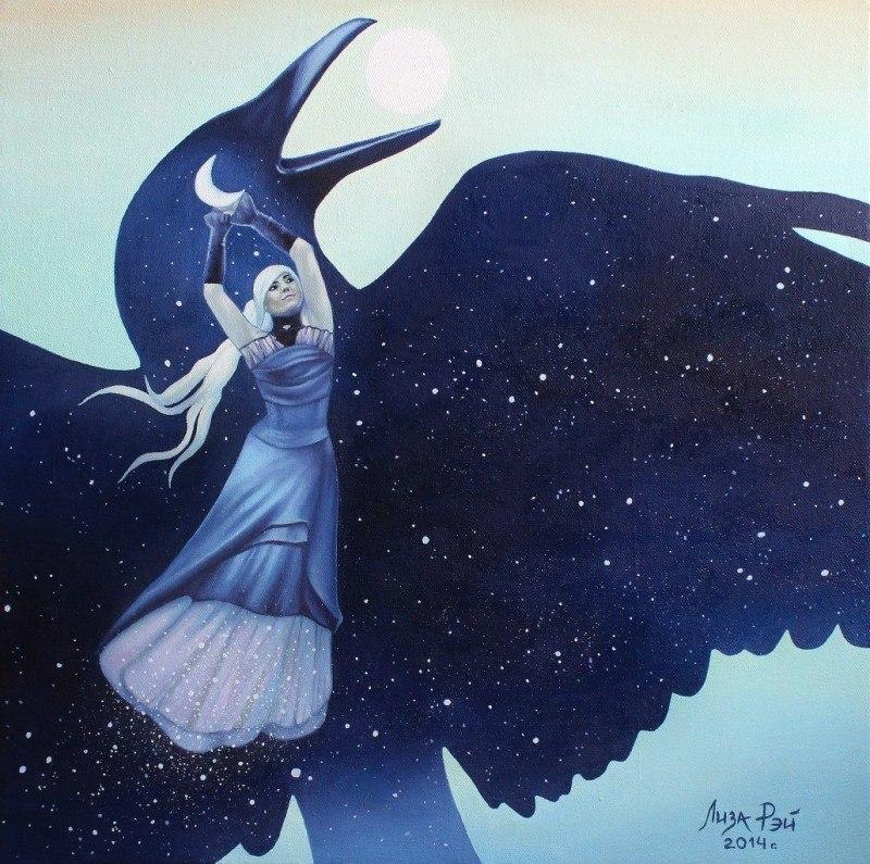 Лиза Рэй – К тебе на крыльях ночи