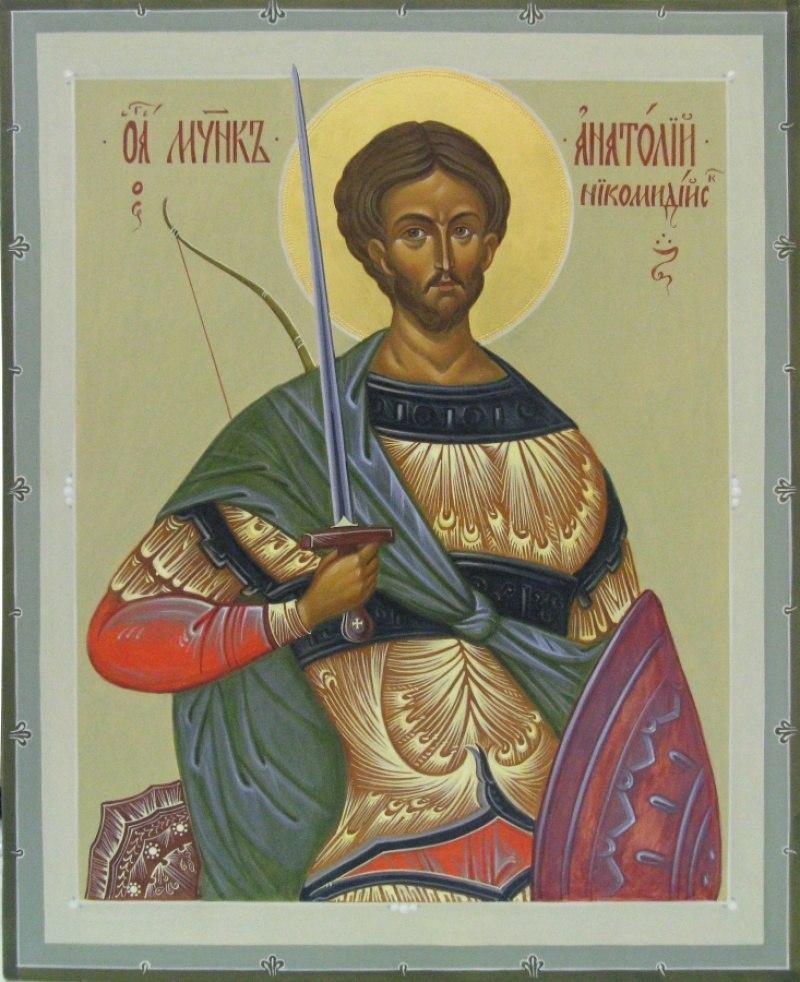 Св. Анатолий Никомидийский