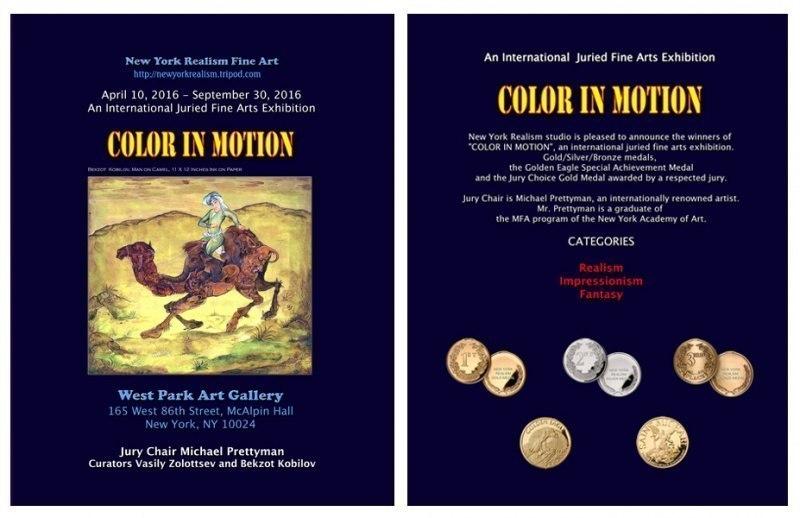 Выставка Color in motion (Нью-Йорк 2016)
