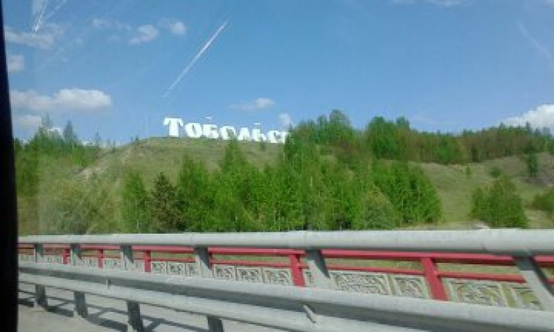 Тобольск близко!