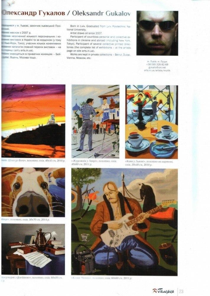 """Моя страничка в каталоге """"К-галереи"""" (Киев-2015)"""