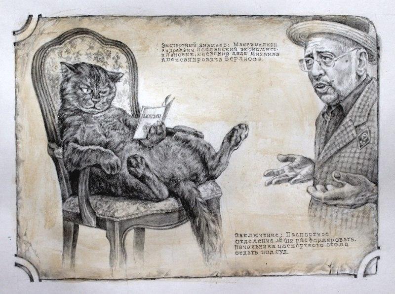 """""""Паспортный стол"""" Бегемота"""