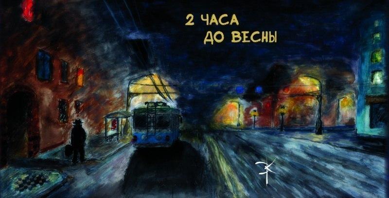 Обложка в альбому Два часа до Весны вторая и заключительная версия