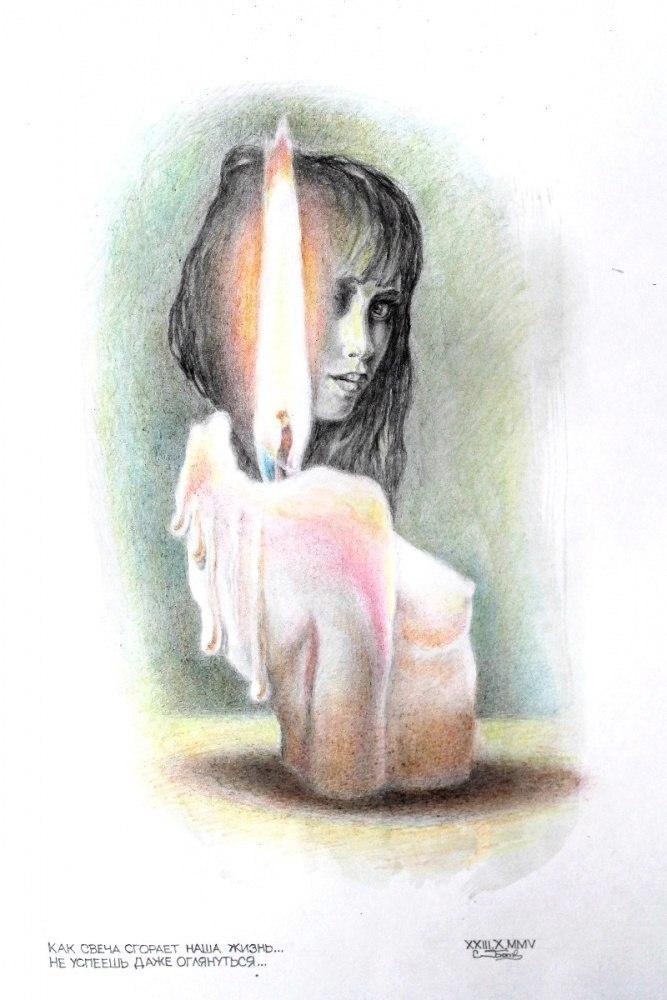 Как свеча сгорает наша жизнь...