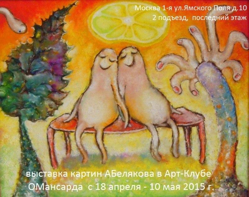 выставка картин в Арт-Клубе Мансарда