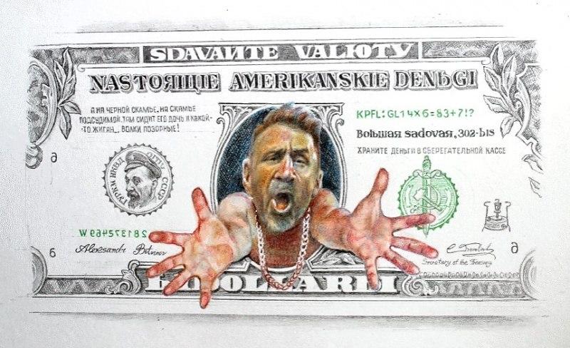 Деньги Коровьева