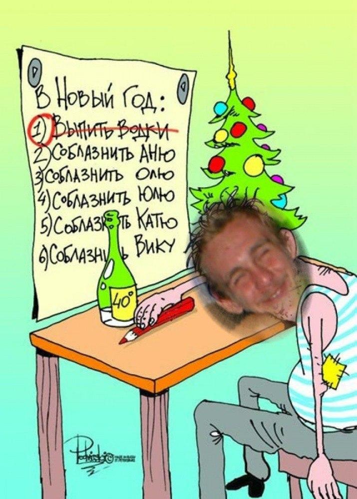 Новогодний прикол + немного философии))